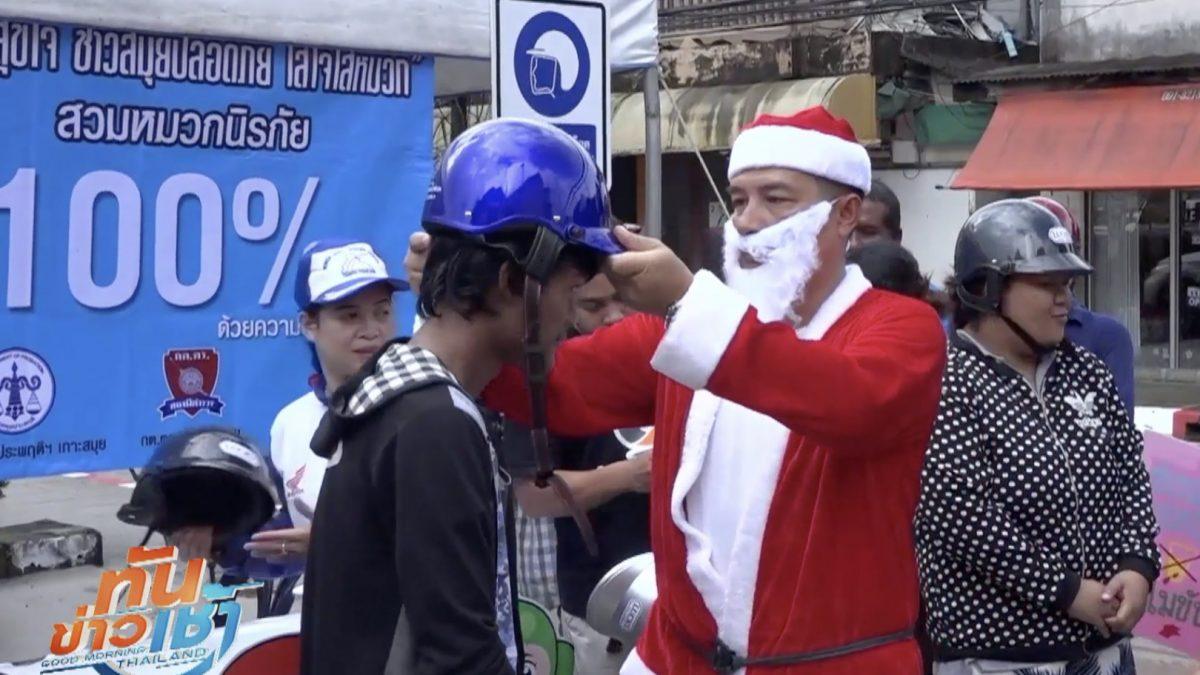 ตำรวจเกาะสมุยสวมชุดซานต้า แจกหมวกกันน็อค