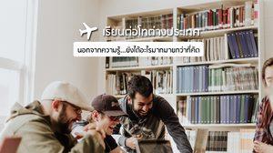 เรียนต่อโทต่างประเทศ