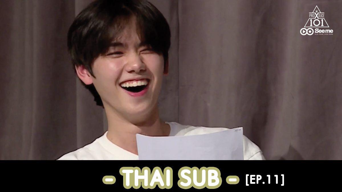 [THAI SUB] PRODUCE X 101 ㅣผู้ท้าชิงที่อยากเป็นซับโวคอล [EP.11]