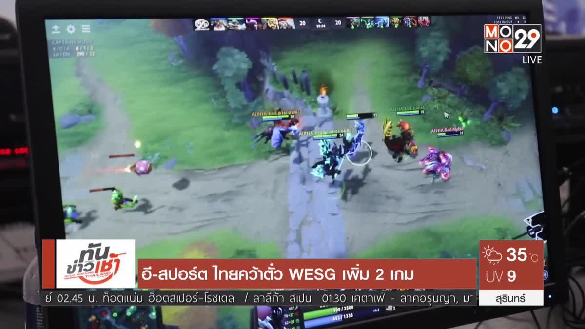 อี-สปอร์ต ไทยคว้าตั๋ว WESG เพิ่ม 2 เกม