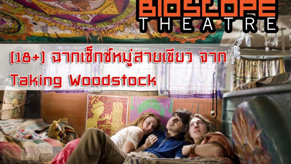 (18+)ก็ของมันดี!! ฉากเซ็กซ์หมู่สายเขียว จาก Taking Woodstock