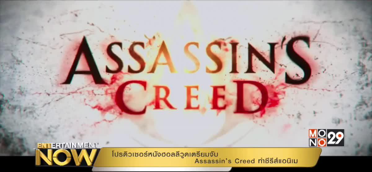 โปรดิวเซอร์หนังฮอลลีวูดเตรียมจับ Assassin's Creed ทำซีรีส์แอนิเมชั่น