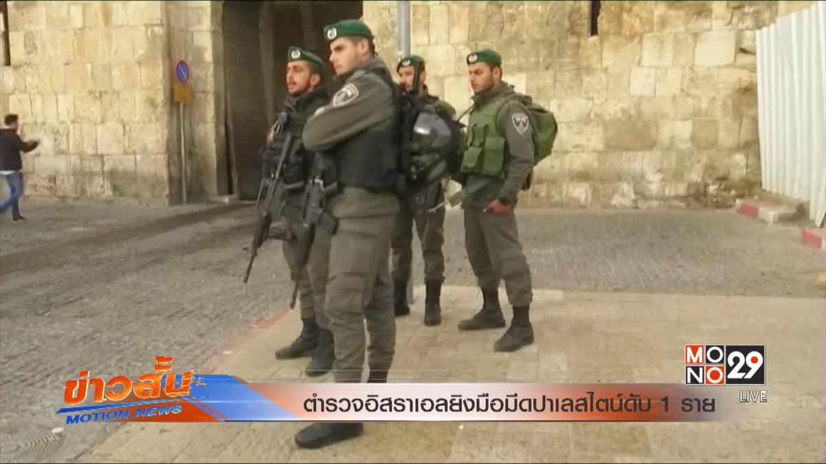 ตำรวจอิสราเอลยิงมือมีดปาเลสไตน์ดับ 1 ราย