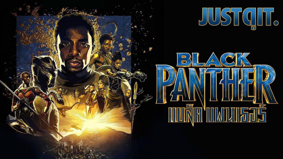 รู้ไว้ก่อนดู BLACK PANTHER ฮีโร่ล้ำที่สุดของ MARVEL! #JUSTดูIT