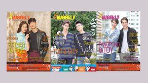 S Weekly นิตยสารเรียนรู้ภาษาอังกฤษ