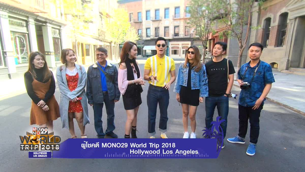 Mono 29 World Trip 2018 : Hollywood Los Angeles (ตอนที่ 2)