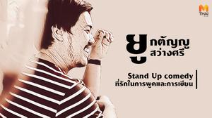 'ยู – กตัญญู สว่างศรี' Stand Up comedy หนุ่มมาดกวนที่รักในการพูดและการเขียน