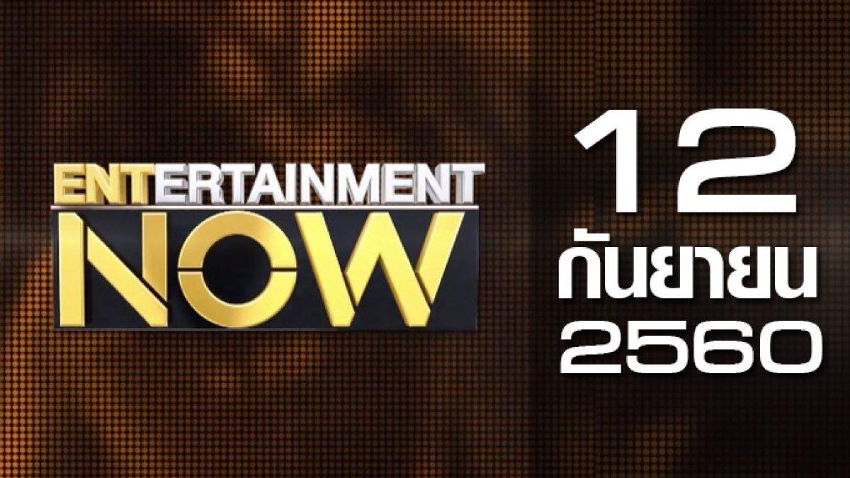Entertainment Now 12-09-60