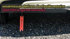 แผ่นสะท้อนเเสง ติดท้ายรถ ป้องกันอุบัติเหตุชนท้าย หรือทำให้รำคาญสายตารถตามหลัง