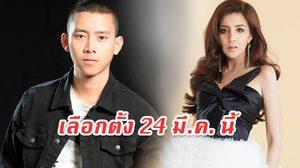 เบิ้ล-ใบเตย อาร์สยาม ชวนคนไทยเลือกคนดีเข้าสภา ใช้สิทธิ์พร้อมกัน 24 มี.ค.