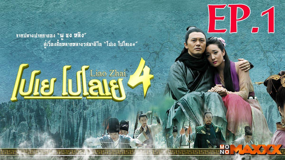 โปเยโปโลเย 4 ตอนที่ 1 : Liao Zhai Season 4 Ep.1
