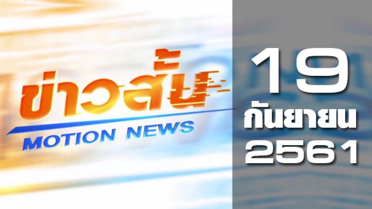 ข่าวสั้น Motion News Break 1 19-09-61