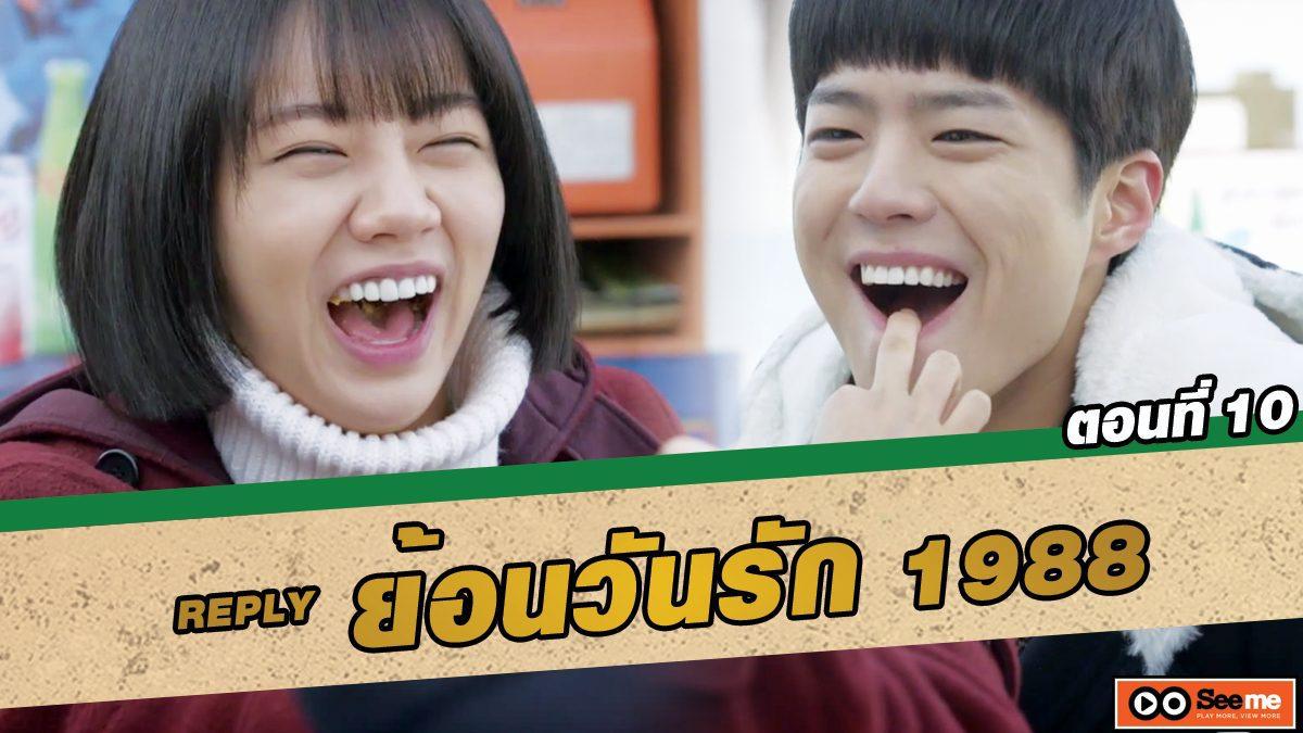 ย้อนวันรัก 1988 (Reply 1988) ตอนที่ 10 ฉันป้อนให้นะ [THAI SUB]