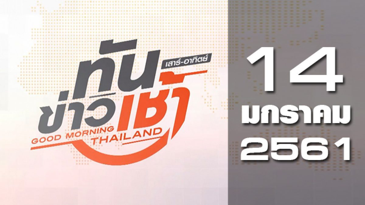 ทันข่าวเช้า เสาร์-อาทิตย์ Good Morning Thailand 14-01-61