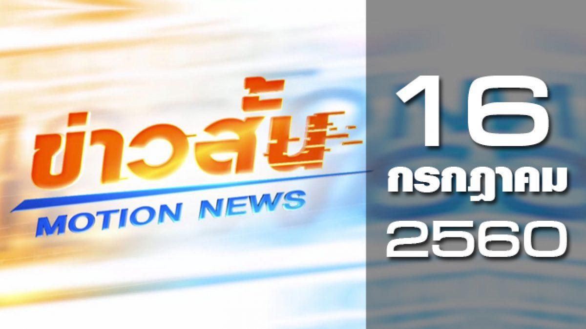 ข่าวสั้น Motion News Break 1 16-07-60