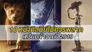 10 หนังดิสนีย์ที่ไม่ควรพลาด!! เตรียมเข้าฉายในปี 2019