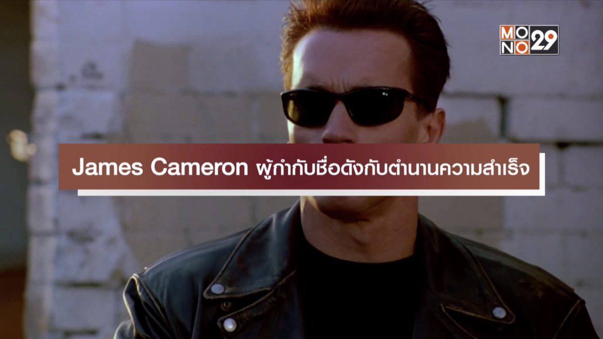 James Cameron ผู้กำกับชื่อดังกับตำนานความสำเร็จ