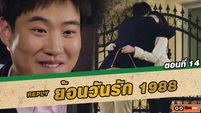 ซีรี่ส์เกาหลี ย้อนวันรัก 1988 (Reply 1988) ตอนที่ 14 อย่าบอกต็อกซอนนะ [THAI SUB]