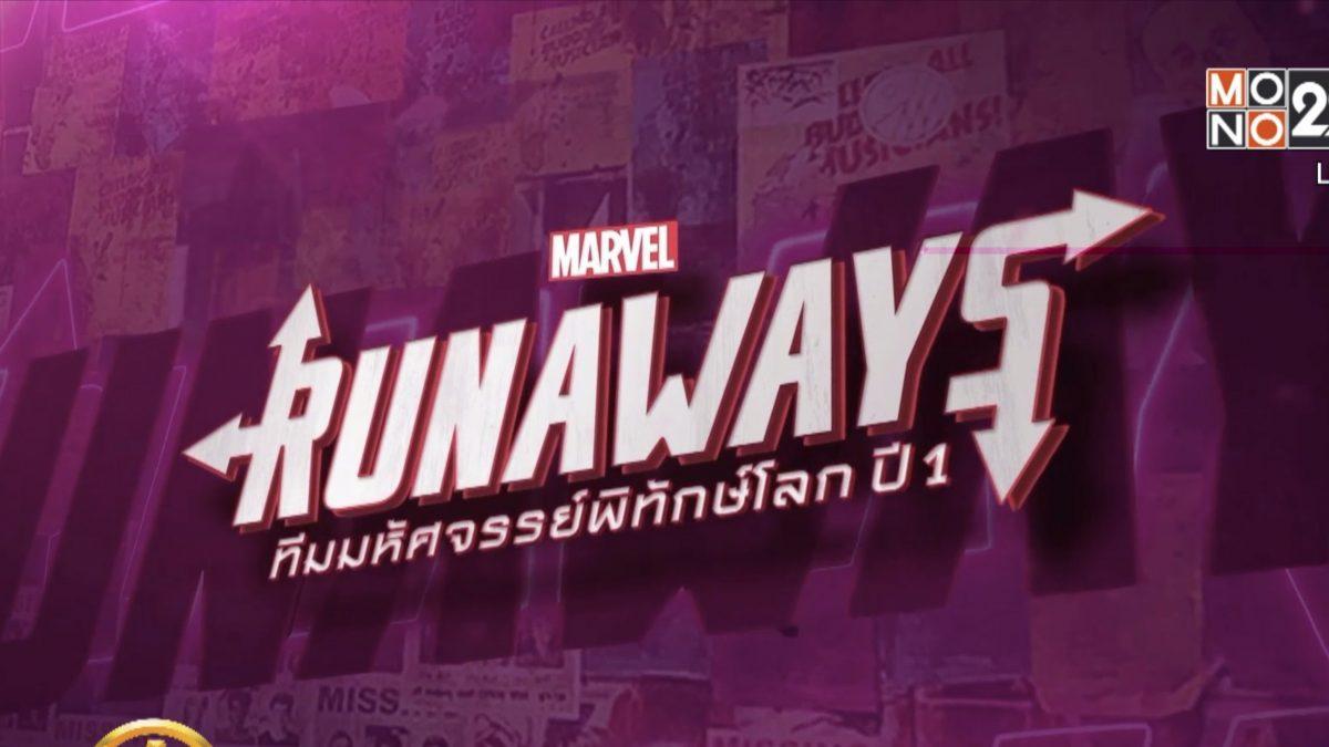 """MONO29 ส่งซีรีส์ใหม่จากมาร์เวล """"Runaways"""" ประเดิมจอ"""