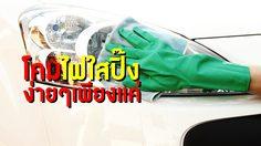 โคมไฟหน้ารถเหลือง ทำความสะอาดได้ง่ายด้วยตัวเอง เพียงแค่ …