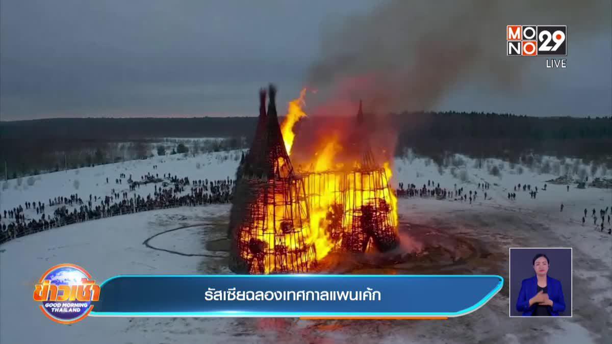 ชาวรัสเซียฉลองเทศกาลแพนเค้ก