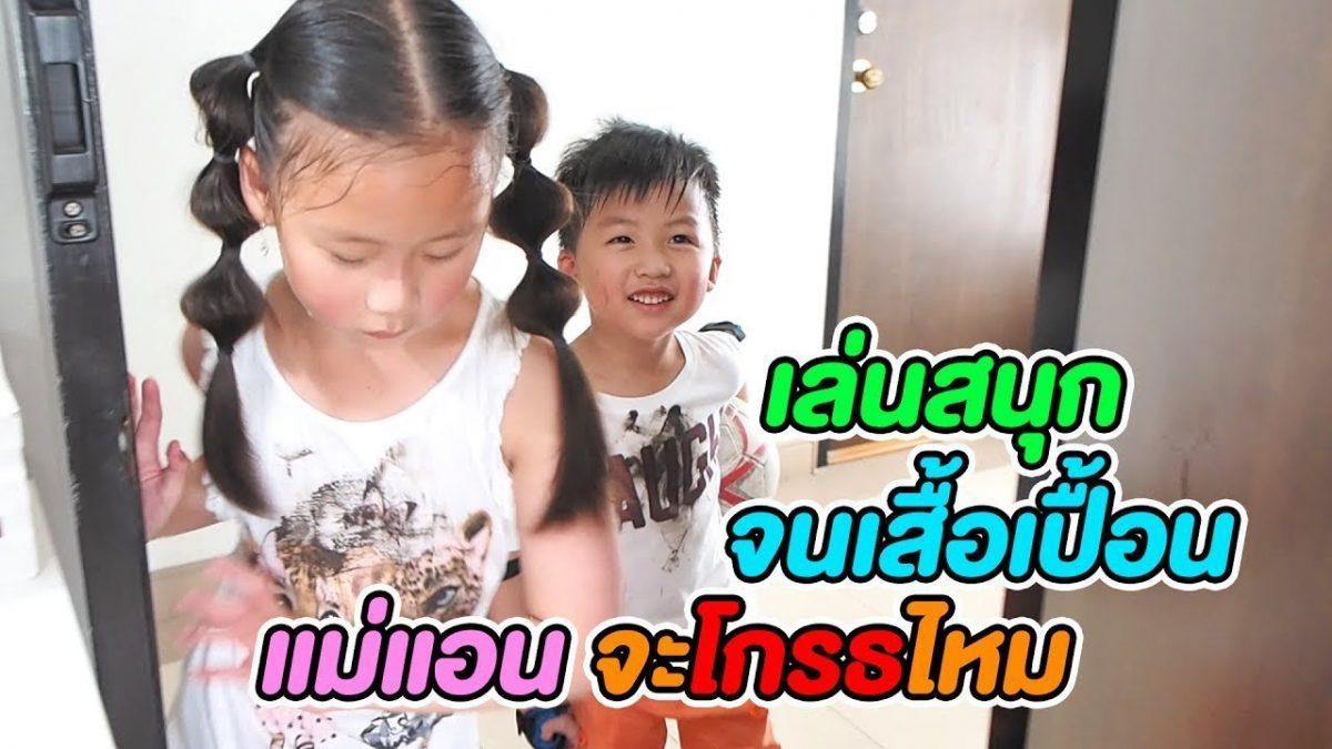 น้องเกรซ น้องกาย เล่นสนุกจนเสื้อเปื้อน แม่แอนจะโกรธมั้ย? Ft. Pao Win Wash