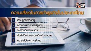 สภาเศรษฐกิจโลกชี้ไทยเสี่ยงเกิดฟองสบู่-รัฐบาลล้มเหลว