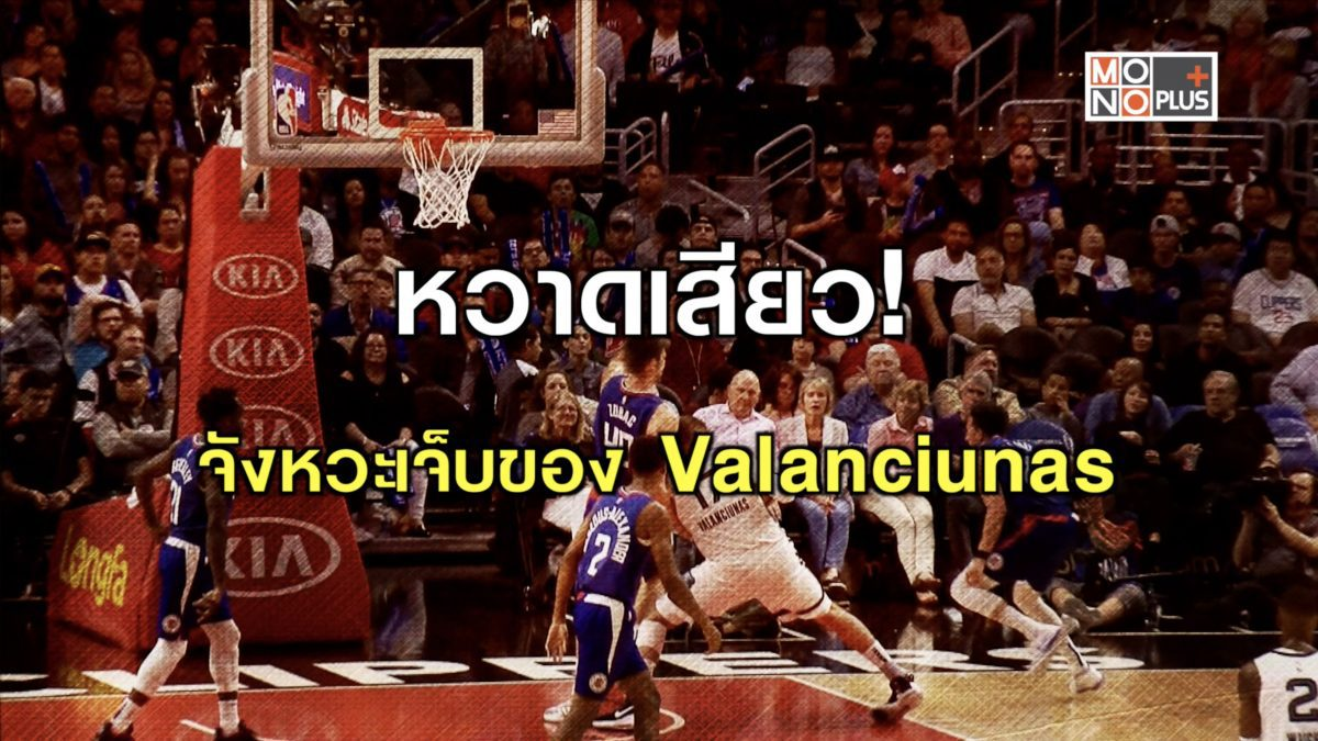 หวาดเสียว! จังหวะเจ็บของ Valanciunas