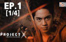 Project X แฟ้มลับเกมสยอง EP.01 [1/4]