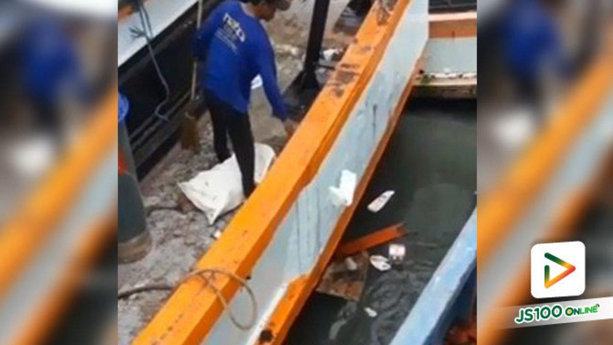 หากินกับทะเล แล้วยังทำแบบนี้อีกเหรอ?! พนักงานหาปลาโยนขยะบนเรือลงทะเล ลอยเกลื่อน (04/09/2019)