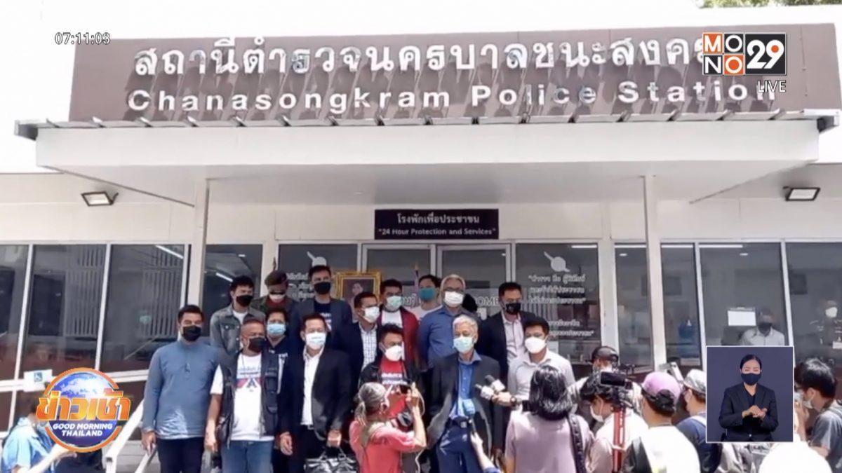"""""""กลุ่มไทยไม่ทน"""" รับทราบข้อหาละเมิด พ.ร.ก.ฉุกเฉิน"""