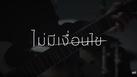 เนื้อเพลงไม่มีเงื่อนไข – สงกรานต์