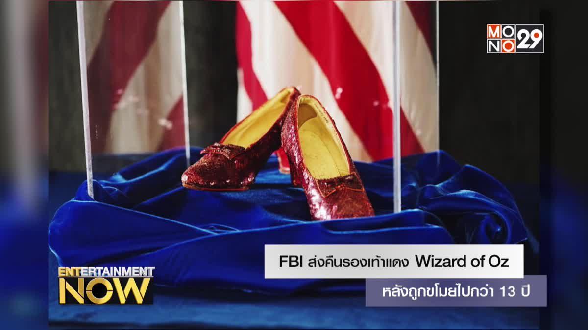 FBI ส่งคืนรองเท้าแดง Wizard of Oz หลังถูกขโมยไปกว่า 13 ปี