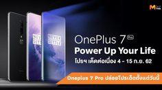 OnePlus 7 Pro โปรเด็ดอย่างต่อเนื่อง รีบซื้อตั้งแต่วันนี้ – 15 กันยายน 2562