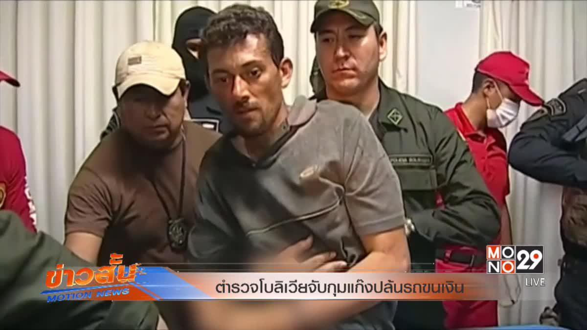 ตำรวจโบลิเวียจับกุมแก๊งปล้นรถขนเงิน