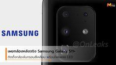 เผยภาพการวางตำแหน่งกล้องหลังใหม่ของ Samsung Galaxy S11+