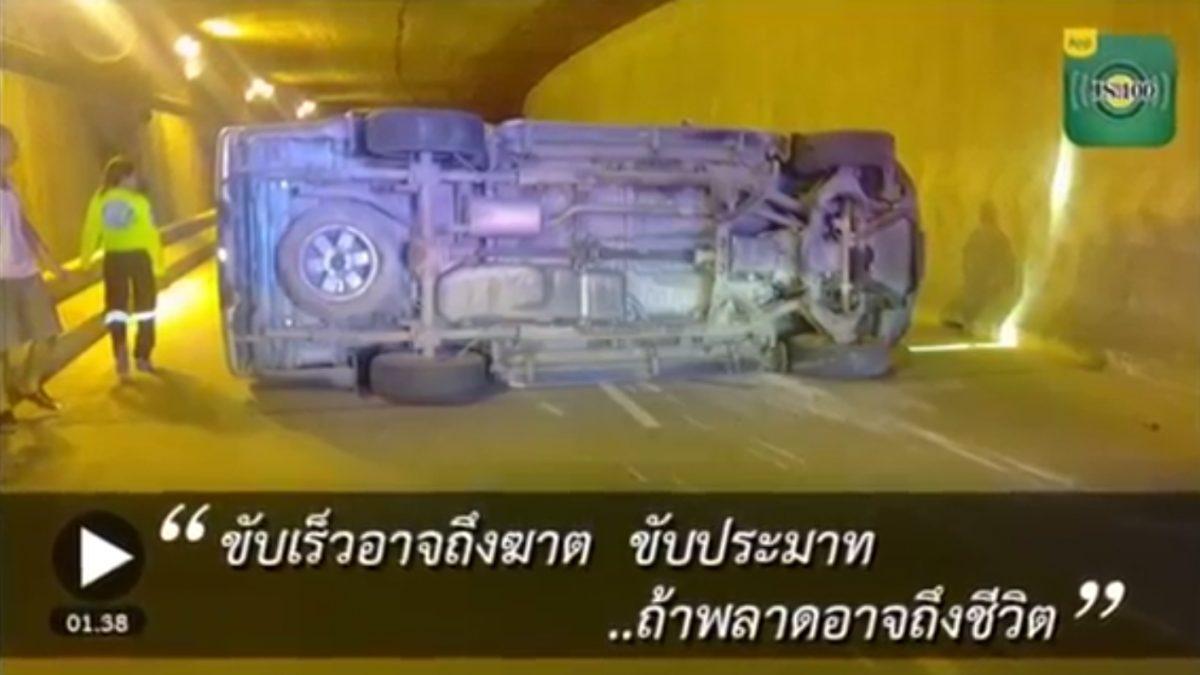 ขับรถเร็วอาจถึงคาด ขับประมาท..ถ้าพลาดอาจถึงชีวิต