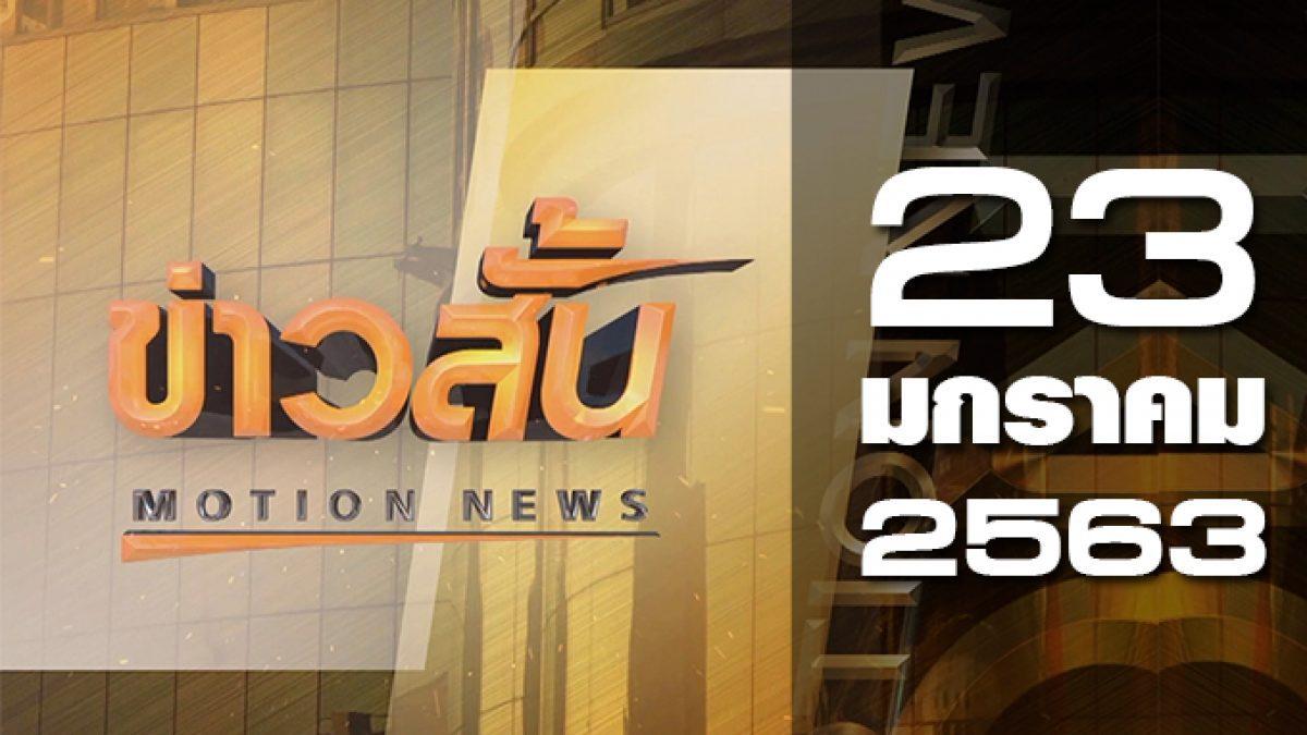 ข่าวสั้น Motion News 23-01-63