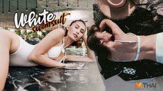 ไปคร่าาาา…รวมความเผ็ชชชช ใส๊ใสไปกับดาราสาวใน ชุดว่ายน้ำสีขาว ซอฟท์ๆ