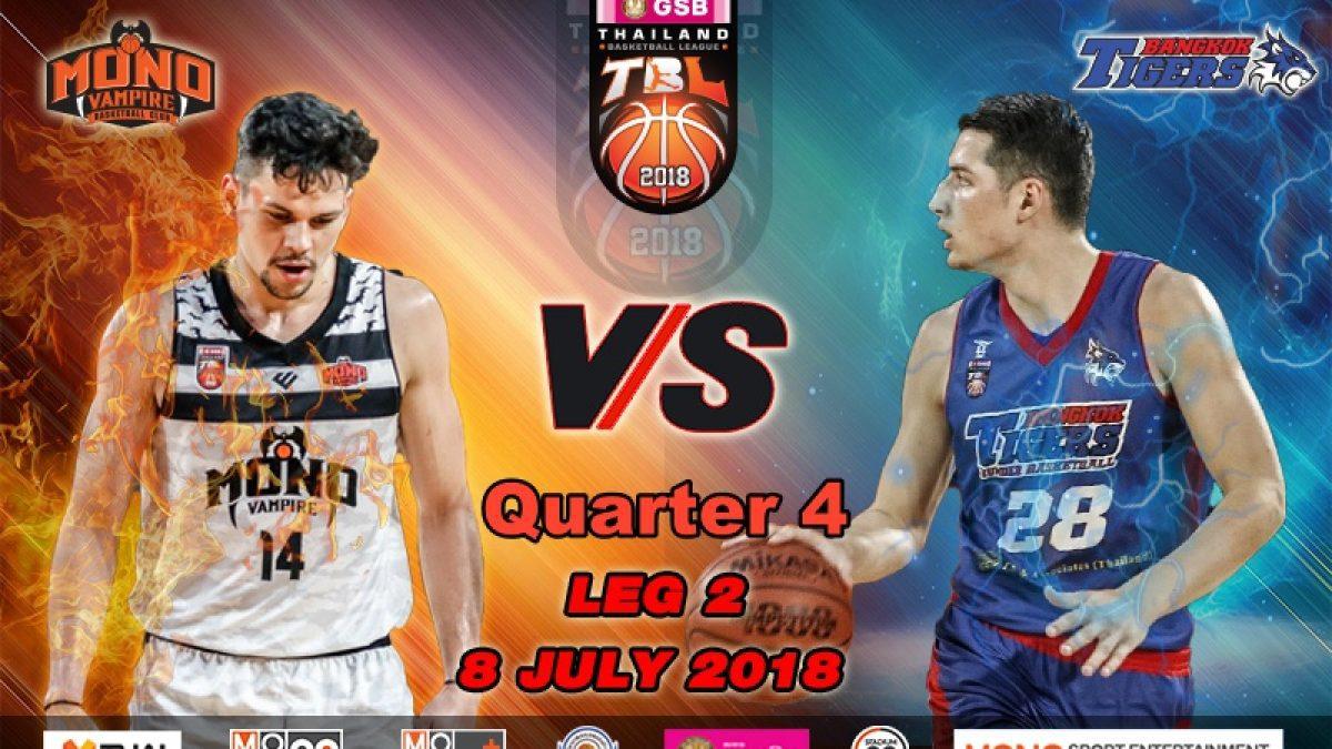 Q4 การเเข่งขันบาสเกตบอล GSB TBL2018 : Leg2 : Mono Vampire VS Bangkok Tigers Thunder (8 July 2018)