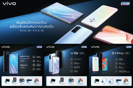 สัมผัสนวัตกรรมใหม่กับ Vivo ในงาน TME 2020 พร้อมโปรโมชั่นสุดคุ้ม