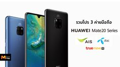 รวมโปร Huawei Mate20 Series จาก 3 ค่ายมือถือ ลดสูงสุด 15,000 บาท