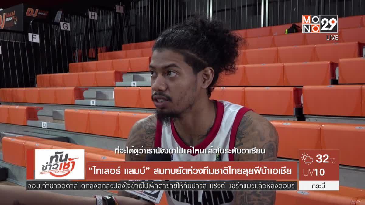 """""""ไทเลอร์ แลมบ์"""" สมทบยัดห่วงทีมชาติไทยลุยฟีบ้าเอเชีย"""