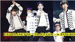 """EXO เนรมิตสรวงสวรรค์ในคอนเสิร์ต """"EXO PLANET #4 – The EℓyXiOn – in BANGKOK"""""""