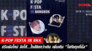 """K-POP FESTA IN BANGKOK"" ปรับผังใหม่ จัดให้…ใกล้ชิดกว่าเดิม เพิ่มเติม ""ไฮทัชทุกที่นั่ง"""
