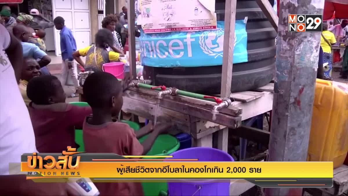 ผู้เสียชีวิตจากเชื้ออีโบลาในคองโกเกิน 2,000 ราย