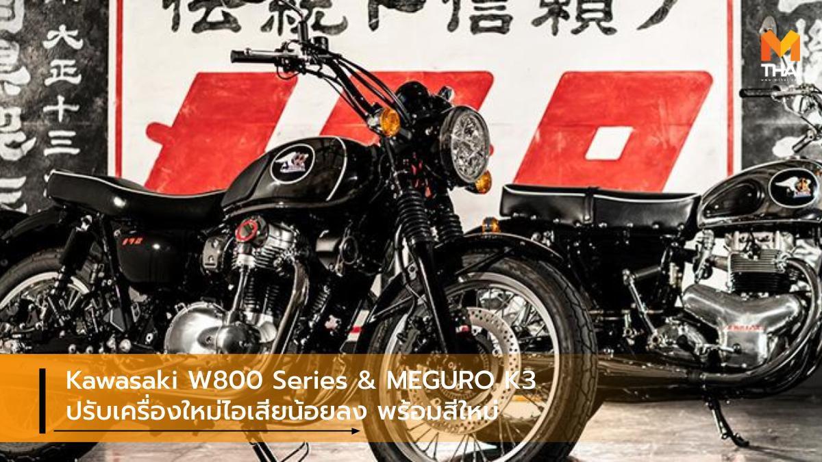 Kawasaki W800 Series & MEGURO K3 ปรับเครื่องใหม่ไอเสียน้อยลง พร้อมสีใหม่