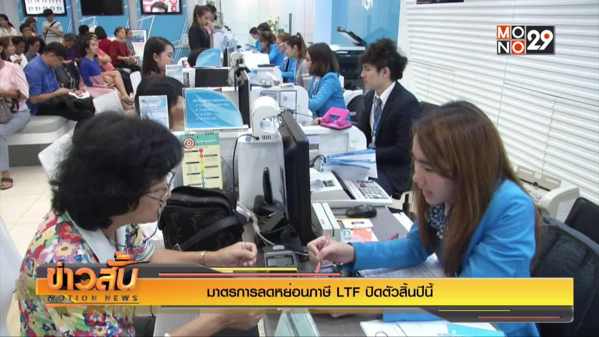 มาตรการลดหย่อนภาษี LTF ปิดตัวสิ้นปีนี้
