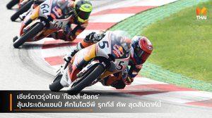 เชียร์ดาวรุ่งไทย 'ก๊องส์-ธัชกร' ลุ้นประเดิมแชมป์ ศึกโมโตจีพี รุกกีส์ คัพ สุดสัปดาห์นี้