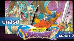 บทสรุป Dragon Quest I ตอนที่ 2